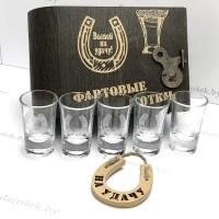 Подарочный набор рюмок «Фартовые сотки» + Подкова «На удачу» Минске +375447651009