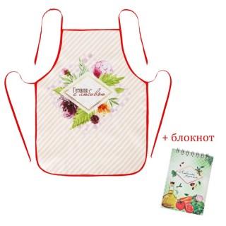 Подарочный набор с фартуком и блокнотом «Готовлю с любовью» купить в Минске +375447651009