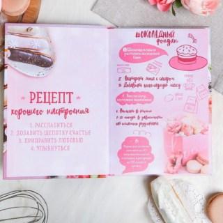 Подарочный набор с фартуком и книгой рецептов «Жизнь со вкусом счастья» купить в Минске +375447651009