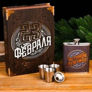 Подарочный набор в книге «23 Февраля» купить в Минске +375447651009