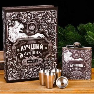 Подарочные набор с фляжкой 'Лучший из Лучших' купить в Минске +375447651009