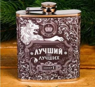 Подарочные набор с фляжкой 'Лучший из Лучших' Минск