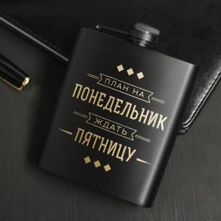 Подарочный набор «Ждать пятницу» фляжка 210 мл+зажигалка купить Минск +375447651009