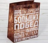 Подарочный пакет «Больших побед» маленький Минск +375447651009