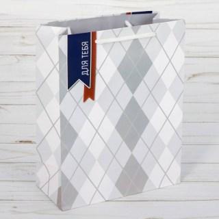 подарочный пакет для тебя ромбы