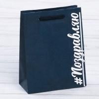 Подарочный пакет «Поздравляю» купить в Минске +375447651009
