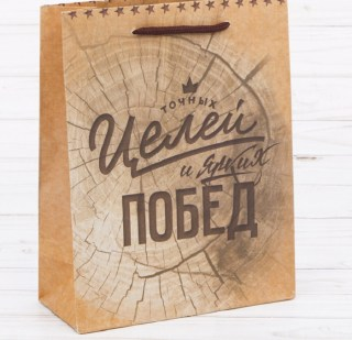 Подарочный пакет «Целей и побед» 18 × 23 × 8 см Минск +375447651009