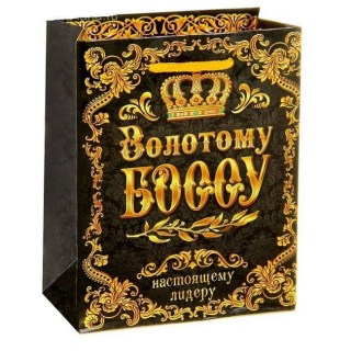 Подарочный пакет «Золотому боссу» купить Минск