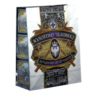 Подарочный пакет «Золотому человеку» купить Минск