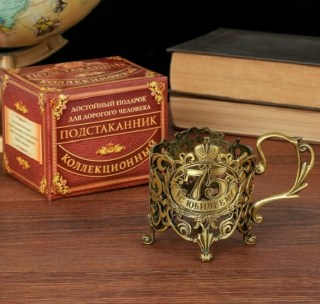 Подарочный подстаканник «С юбилеем 75 лет» купить в Минске +375447651009