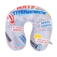 Подголовник-антистресс «Мять во время турбулентности» Минск +375447651009