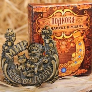 Подкова «Мир вашему дому» купить в Минске +375447651009