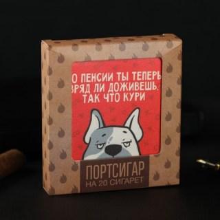 Портсигар «До пенсии ты вряд ли доживешь» купить в Минске +375447651009
