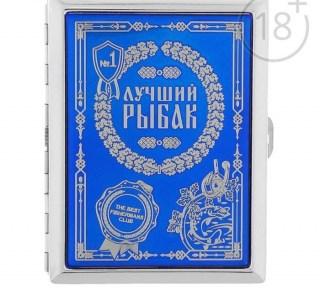 Портсигар «Лучший рыбак» купить в Минске +375447651009