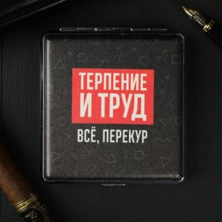 Портсигар «Перекур» купить в Минске +375447651009