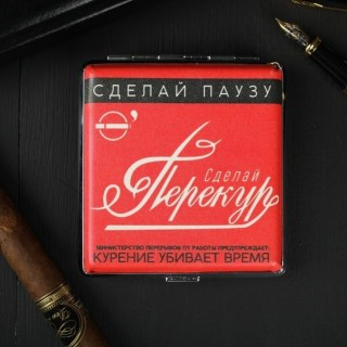 Портсигар «Сделай паузу» купить в Минске +375447651009