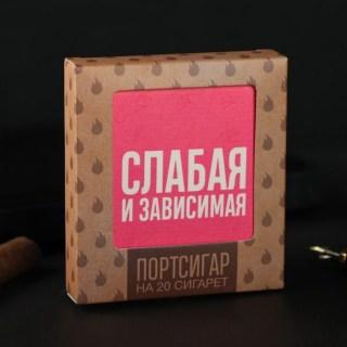 Портсигар «Зависимая и слабая» купить в Минске +375447651009