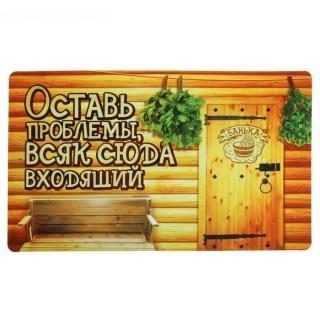 Придверный банный коврик «Оставь проблемы, всяк сюда входящий» Минск +375447651009