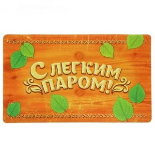 Придверный банный коврик «С легким паром!» Минск +375447651009