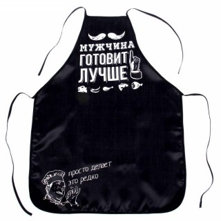 Прикольный фартук «Мужик готовит лучше» купить в Минске +375447651009