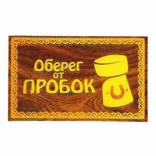 Прилипало на панель «Оберег от пробок» купить Минск