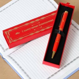 Ручка «Благополучия в любом деле» в подарочном футляре купить Минск