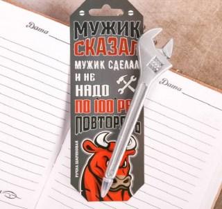 ручка инструмент мужик сказала мужик сделал купить в Минске +375447651009