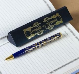 Ручка «Лучший из лучших» в подарочной коробке купить в Минске +375447651009