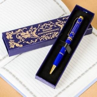 Ручка «Лучший мужчина на свете» в подарочном футляре Минск +375447651009