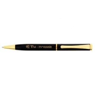 Ручка «Ты лучший» в бархатном мешочке купить Минск +375447651009