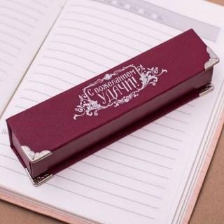 Ручка «Успеха и процветания» в подарочном футляре Минск