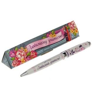 Ручка в подарочной коробке «Любимый учитель» купить в Минске +375447651009
