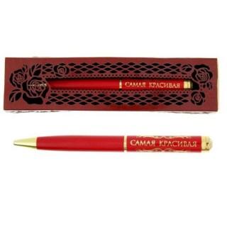 Ручка в подарочной коробке «Самой красивой» купить в Минске +375447651009