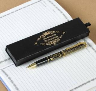 Ручка «Золотой директор» в подарочном футляре купить