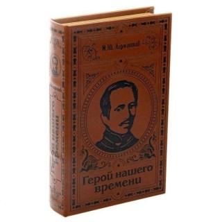 Книга-сейф «Герой нашего времени» купить Минск