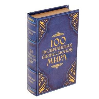 Сейф-книга «100 Величайших бизнесменов мира» купить в Минске +375447651009