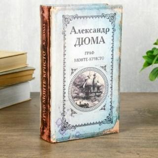 Сейф-книга «А. Дюма.Граф Монте-Кристо» 21 см купить в Минске +375447651009