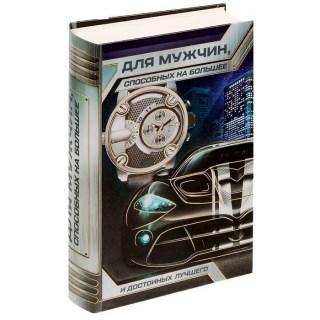 Сейф- книга «Для мужчин, достойных большего» купить Минск
