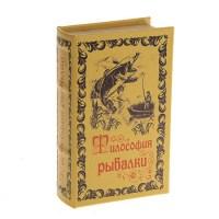 Сейф-книга Философия рыбалки купить в Минске +375447651009