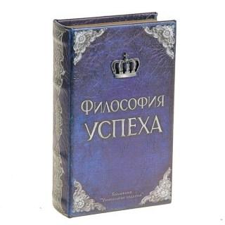Сейф-книга «Философия успеха» купить Минск