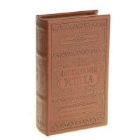 Сейф-книга «Философия успеха» тиснение купить в Минске +375447651009