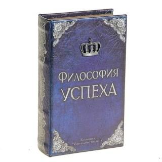 Сейф-книга «Философия успеха» Минск купить +375447651009