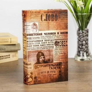 Сейф книга «Газеты» кожа купить Минск +375447651009