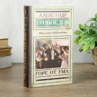 Сейф-книга «Горе от ума» 21 см купить в Минске +375447651009