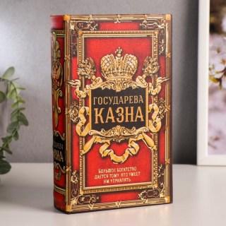 Сейф-книга «Государева казна» кожа 21 см купить Минск