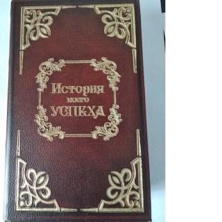 Сейф-книга 'История моего успеха' купить в Минске +375447651009