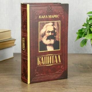 Сейф-книга «Капитал» К. Маркс купить в Минске +375447651009