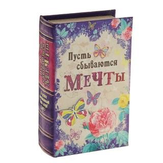 """Сейф-книга """"Пусть сбываются мечты"""", обтянута шелком купить Минск"""
