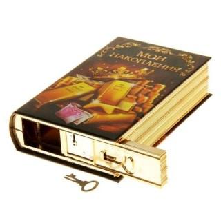 сейф книга мои накопления купить