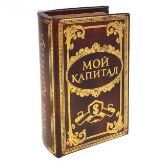 Сейф-книга «Мой капитал» 17 см купить в Минске +375447651009